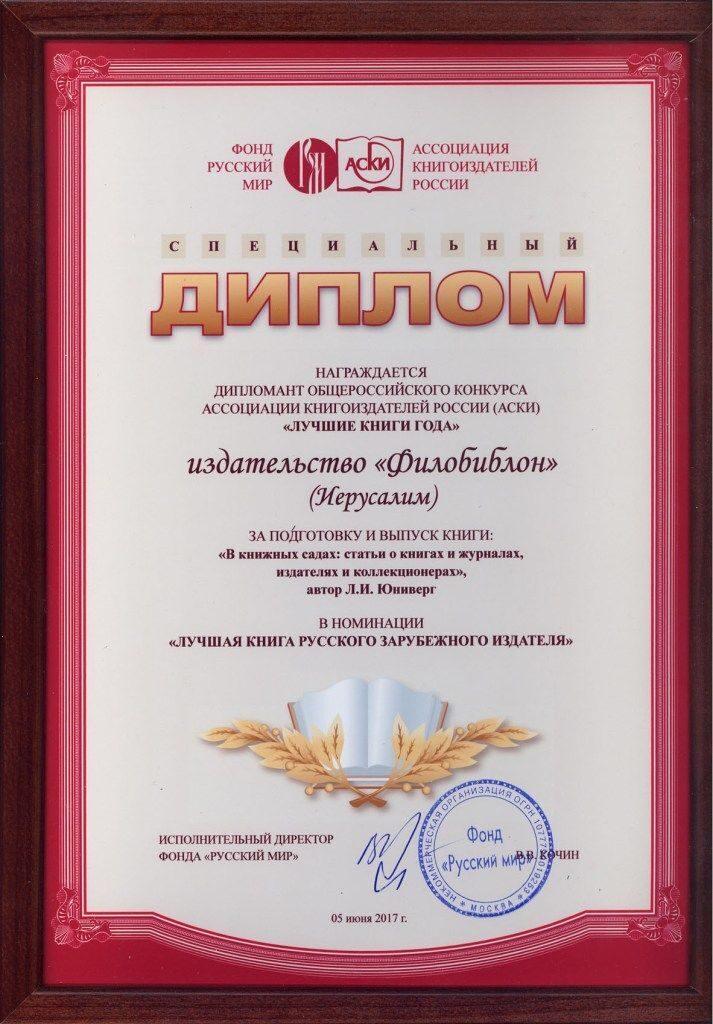 Конкурсы ассоциации конкурсов россии